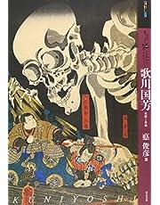もっと知りたい歌川国芳 生涯と作品 (アート・ビギナーズ・コレクション)