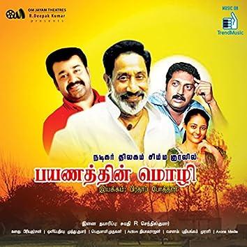 Payanathin Mozhi (Original Motion Picture Soundtrack)