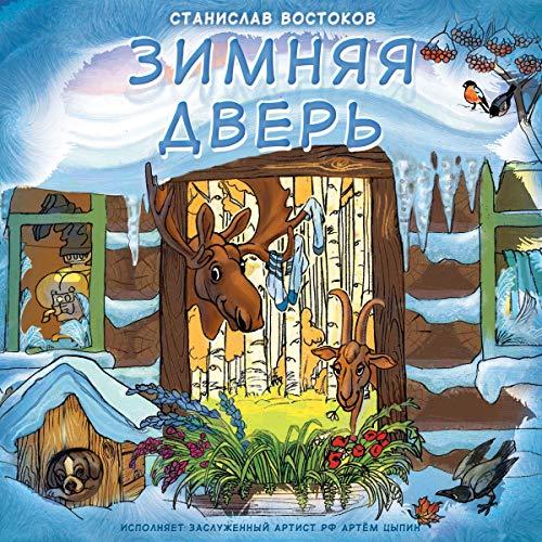 Зимняя дверь cover art