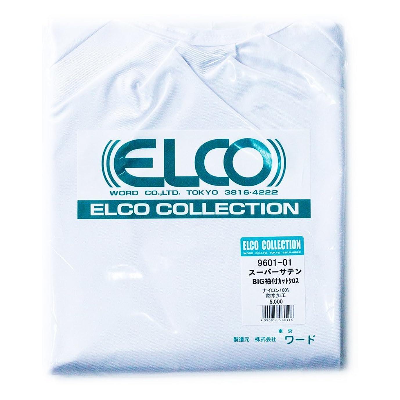 無声で違う転倒エルコ スーパーサテン 袖付カットクロス BIG