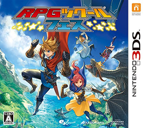 RPGツクール フェス - 3DS