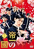 帝一の國 通常版DVD[DVD]