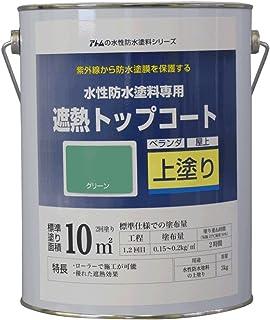アトムハウスペイント 水性防水塗料 遮熱トップコート グリーン 3Kg