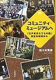 コミュニティ・ミュージアムへ――「江戸東京たてもの園」再生の現場から