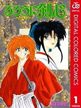 [和月伸宏]のるろうに剣心―明治剣客浪漫譚― カラー版 1 (ジャンプコミックスDIGITAL)