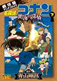 名探偵コナン 絶海の探偵 (下) (少年サンデーコミックス ビジュアルセレクション)