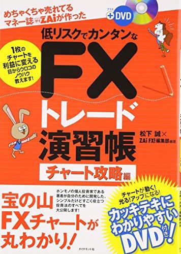 めちゃくちゃ売れてるマネー誌ZAiが作った 低リスクでカンタンなFXトレード演習帳