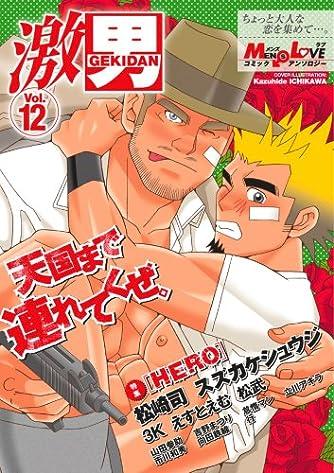 激男 v.12―メンズラブコミックアンソロジー 特集「Hero」 (爆男コミックス)