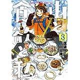 山と食欲と私 8巻: バンチコミックス