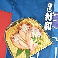 幻の魚のどぐろ一夜干し≪希少特大≫×5枚セット 築地目利き250g-300g規格