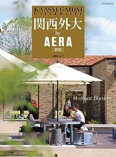関西外大 by AERA [新版] (AERAムック)