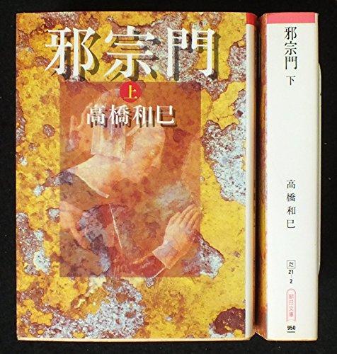 邪宗門 上下巻セット (朝日文庫)