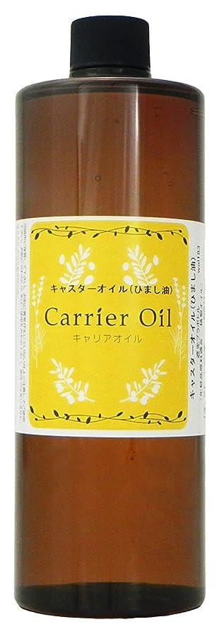 指定する漂流郡キャスターオイル (ひまし油) キャリアオイル 化粧品材料 500ml 遮光プラボトル入り