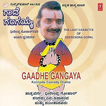 Gaadhe Gangaya