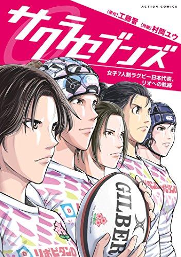 サクラセブンズ~女子7人制ラグビー日本代表、リオへの軌跡~ サクラセブンズ~ラグビー女子セブンズ日本代表、リオへの軌跡~ (アクションコミックス)
