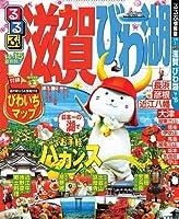 るるぶ滋賀 びわ湖'14~'15 (国内シリーズ)