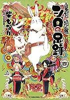 鬼灯の冷徹 シロの足跡 コミック 1-4巻セット [コミック] 柴もなか; 江口夏実