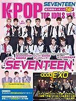 K-POP TOP IDOLS vol.6 (OAK MOOK-610)