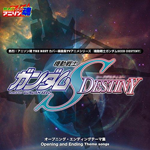 熱烈!アニソン魂 THE BEST カバー楽曲集 TVアニメシリーズ「機動戦士ガンダムSEED DESTINY」