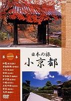 日本の旅 小京都 第1集 [DVD]