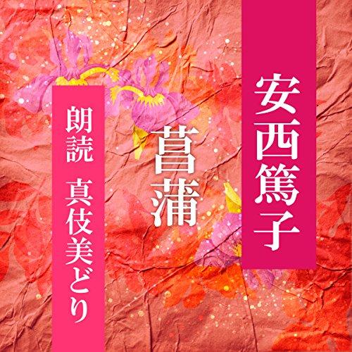 『菖蒲』のカバーアート