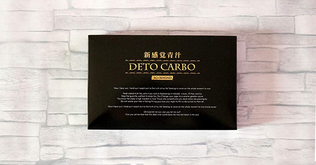 追い越す貫入晩ごはんDETO CARBO(デトカルボ)