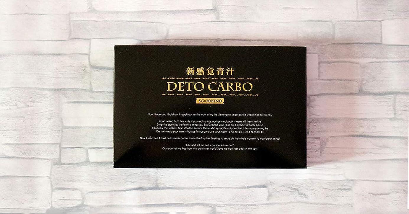 商品洞察力ほとんどの場合DETO CARBO(デトカルボ)