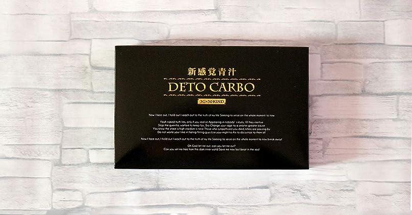 コールド退化する振るうDETO CARBO(デトカルボ)