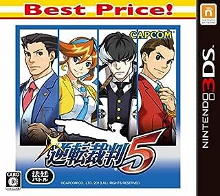 逆転裁判5 Best Price - 3DS