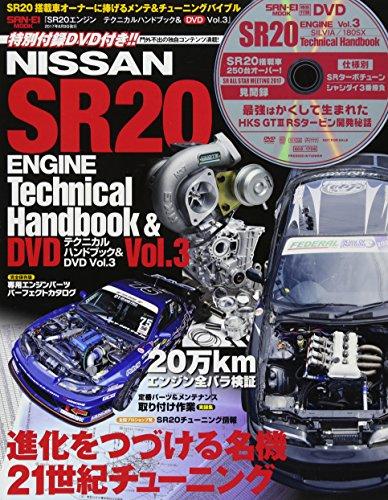 SRエンジン テクニカルハンドブック&DVDの詳細を見る