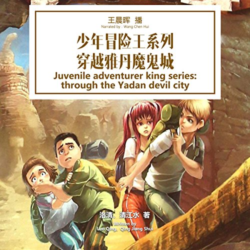Couverture de 少年冒险王系列:穿越雅丹魔鬼城 - 少年冒險王系列:穿越雅丹魔鬼城 [Juvenile Adventure King Series: Across the Devil City of Yardang] (Audio Drama)