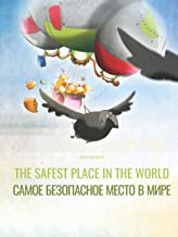 The Safest Place in the World/Самое безопасное место в мире: Children's Picture Book English-Russian (Bilingual Edition)