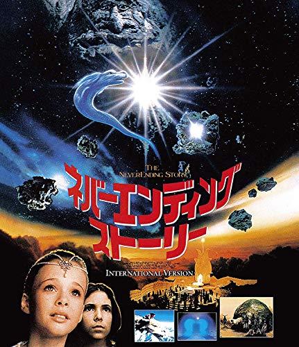 ネバーエンディング・ストーリー インターナショナル版 HDニューマスター [Blu-ray]