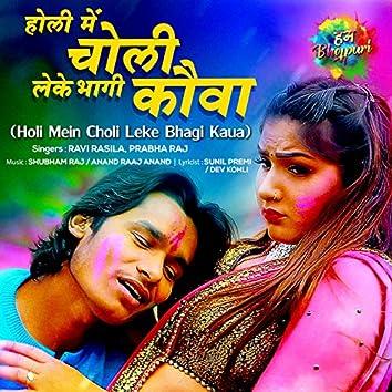 Holi Mein Choli Leke Bhagi Kaua - Single