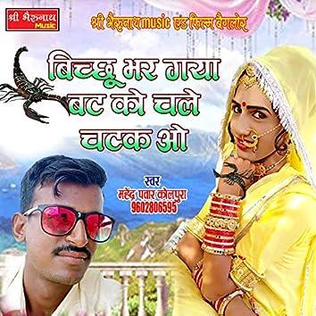 Bichoo Bhar Gaya