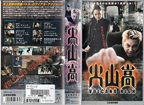 火山高【日本語吹替版】 [VHS]