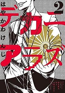 デカニアラズ(2) (ビッグコミックス)