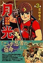 少年忍者部隊 月光〔完全版〕【3】 (マンガショップシリーズ (139))