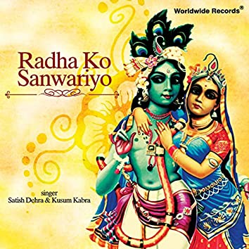 Radha Ko Sanwariyo