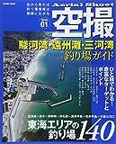 空撮 駿河湾・遠州灘・三河湾 釣り場ガイド (コスミックムック)