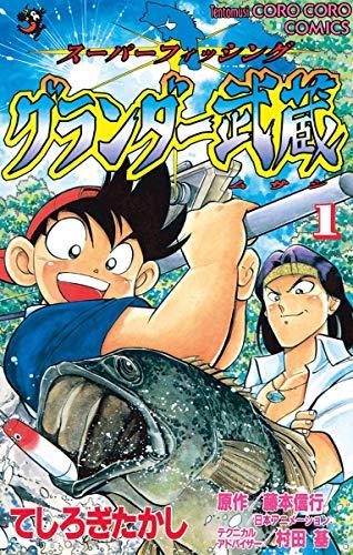 グランダー武蔵(1) (てんとう虫コミックス)