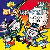 <令和>ロック民謡ベスト ~粋だぜ! ニッポン~日本の元気見せてやれ!