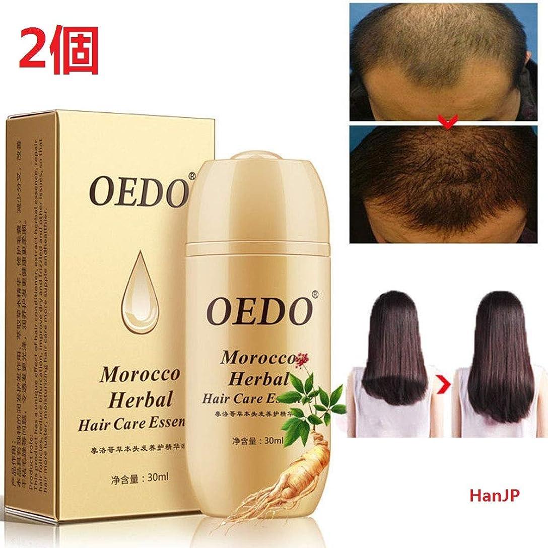 実質的等価とまり木2個 ハーブニンジン多機能栄養モロッコリペア抜け毛のための高速強力な毛の成長血清修復毛根ケアシャンプー 2 Pieces Herbal Nourishing For Hair Loss Serum Repair Hair Root Care Shampoo