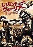 レジェンド・オブ・ウォーリアー 反逆の勇者 [DVD]