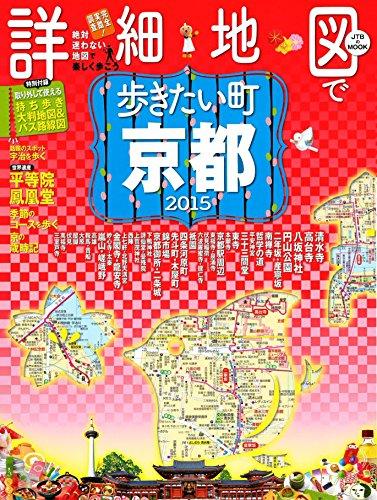 詳細地図で歩きたい町 京都 2015 (JTBのムック)