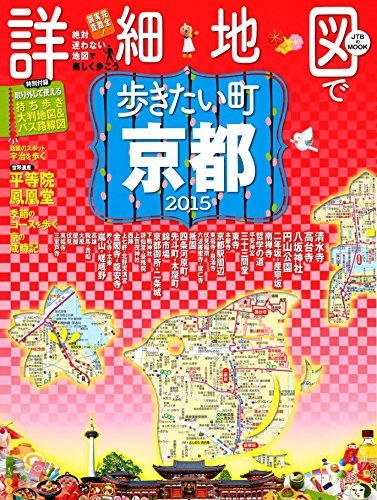 詳細地図で歩きたい町 京都 2015 (JTBのムック)の詳細を見る