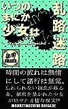 itsunomanikashoujowa: Vergissmeinnicht bq THEATER (Japanese Edition)