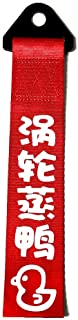 Car Modification JDM Sports Red Racing Tow Strap Personalized with Chinese Slogan Traction Rope Trailer Hook HF Fit for Front or Rear Front Bumper Decorative Trailer Belt (C)