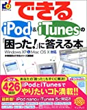 できるiPod iTunesの「困った 」に答える本 Windows XP Mac OS X 対応 (できるシリーズ)