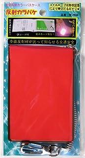 全面反射 カラーパスケース 反射カラパケ ピンク HK-P10